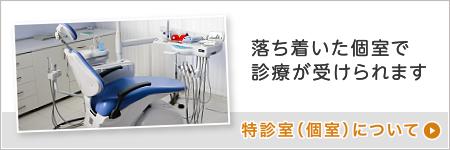 落ち着いた個室で診療が受けられます 特診室(個室)について
