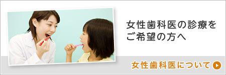 女性歯科医の診療をご希望の方へ 女性歯科医について