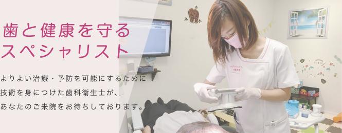 歯と健康を守るスペシャリスト よりよい治療・予防を可能にするために技術を身につけた歯科衛生士が、あなたのご来院をお待ちしております。